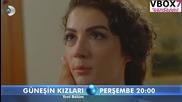 Дъщерите на Гюнеш * Gunesin Kizlari еп.10 бг.суб трейлър 1