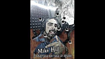 Mike Hill - В квартала ми така се прави