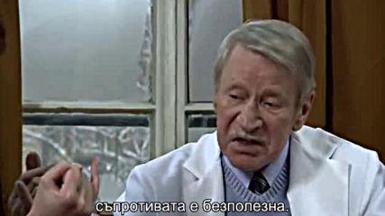 Личното дело на капитан Рюмин ( Личное дело капитана Рюмина 2009 ) Е02