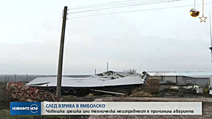 Продължава разследването на взрива в цех за биогаз