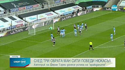Спортни новини (15.05.2021 - обедна емисия)