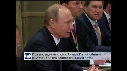 """При посещението си в Анкара Путин обвини България за спирането на """"Южен поток"""""""