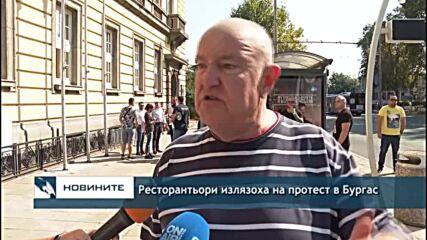 Ресторантьори излязоха на протест в Бургас