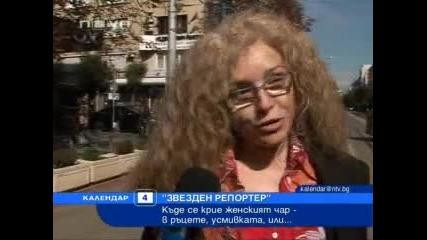 Кичка Бодурова в Звезден репортер - 04.10.2010г.
