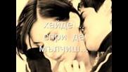 Triandafilos - Обичам Те, Обичай Ме