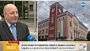 Как се правят назначенията в Община Хасково?