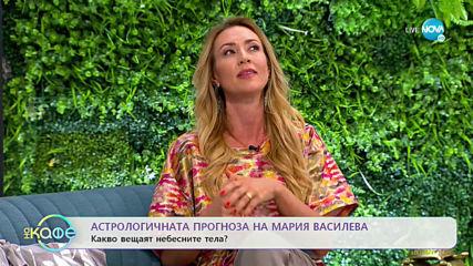 """Астрологичната прогноза на Мария Василева - """"На кафе"""" (28.05.2020)"""