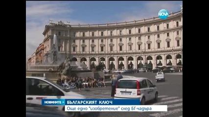 """""""Български ключ"""" – летният кошмар на италианците - Новините на Нова"""