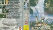 Бързи колела (синхронен екип, дублаж на Мулти Видео Център през 1993 г.) (запис)