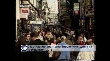 Започна Европейската година на гражданите