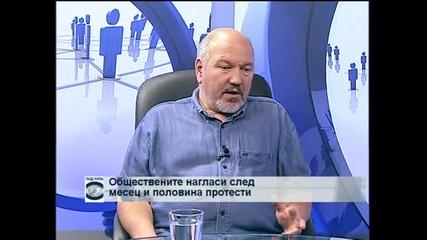Доц. Александър Маринов: През зимата ще станем свидетели на още по-голямо негодувание