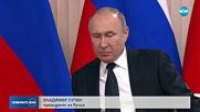 Путин и Ким Чен-ун обещаха подобряване на отношенията между Москва и Пхенян