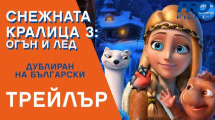 Снежната кралица 3: Огън и лед - тази зима само в кината на 2D и 3D!