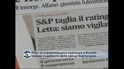 Риск за управляващата коалиция в Италия заради делата на Берлускони