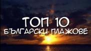 Топ 10 най-добри български плажове