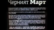 Anonymous Bulgaria: Операция Черен Март (01.03.2012 - 31.03.2012)