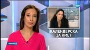 Новините на Нова (01.10.2015 - следобедна)