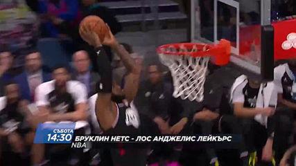 Баскетбол: НБА Бруклин Нетс - Лос Анджелис Лейкърс от 14.30 ч. на 12 октомври по DIEMA SPORT 2