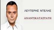 Leuteris Ntelis - Anantikatastati 2012