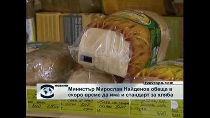 Мирослав Найденов обеща в скоро време да има и стандарт за хляба