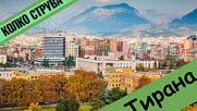 Какви са цените в столицата на Албания?