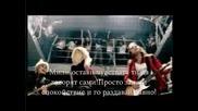 Vanilla Ninja Don T Go Too Fast Превод