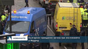 Български гражданин загина при експлозията в Мадрид