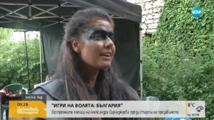 """Преди старта на """"Игри на волята: България"""""""
