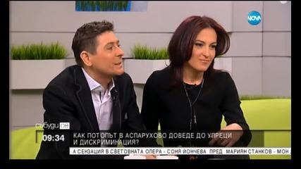Обвиниха Ани Цолова и Виктор Николаев в дискриминация