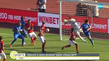 ''Левски'' и ЦСКА излизат един срещу друг