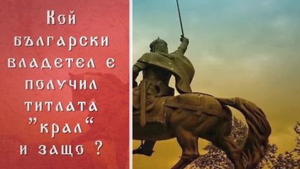 Какво знаете за втората българска държава ? /тест/