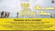 """"""" Tu Hai Mera Sunday/ Ти си моята Неделя"""" - нов трейлър + бг превод"""