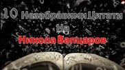 10 незабравими цитата на Никола Вапцаров