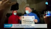 Тридневен траур в Аржентина в памет на Марадона