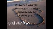 (превод) - Notis Sfakianakis - Agaph Ti Dyskolo Pragma