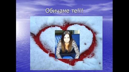 В памет на Виляна Костова
