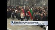 Масов протест в Гоце Делчев срещу ЧЕЗ