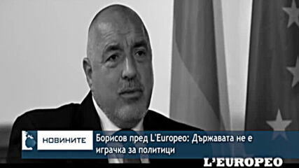 Борисов пред L'Europeo: Държавата не е играчка за политици