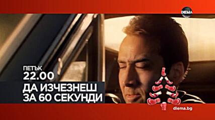 """""""Да изчезнеш за 60 секунди"""" на 1 януари, петък от 22.00 ч. по DIEMA"""