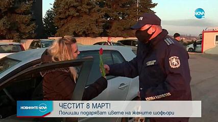 Полицаи подаряват цветя и усмивки за 8 март