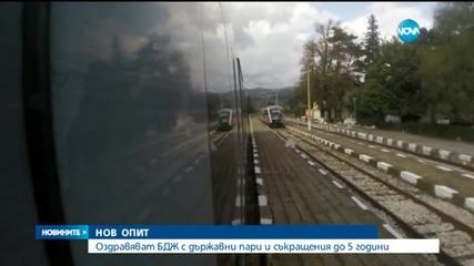 Екипът на Московски: 1200 души излишен персонал в железниците