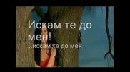 Анелия - Обичам те