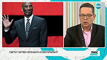 Спортни журналисти: Коби Брайънт ще бъде запомнен като едно вдъхновение
