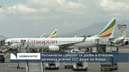 Пътнически самолет на етиопските авиолинии се разби на път за кенийската столица Найроби