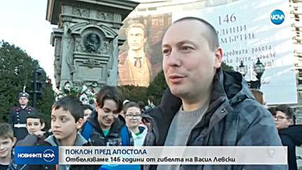 България се прекланя пред Апостола (СНИМКИ)
