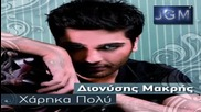 Гръцко Dionisis Makris - Xarika Polu - Digital Single 2011