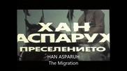Хан Аспарух Преселението 1981 Бг Аудио Част 1 Версия А Vhs Rip Българско Видео