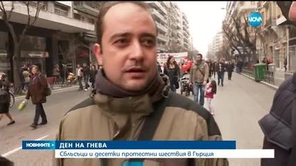 Животът в Гърция е напълно парализиран