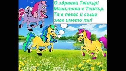 Филмче за jivotno.com Част 1