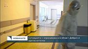 Ситуацията с коронавируса в област Добрич е притеснителна